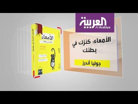 العرب اليوم - شاهد استعراض لـالأمعاء  كنزك في بطنك