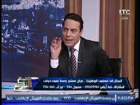 العرب اليوم - شاهد سفير مسلمي بورما في مصر يكشف أعداد القتلى