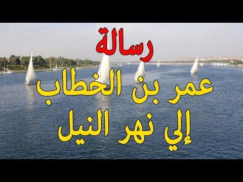العرب اليوم - شاهد رسالة الأمير عمر بن الخطاب إلى نهر النيل