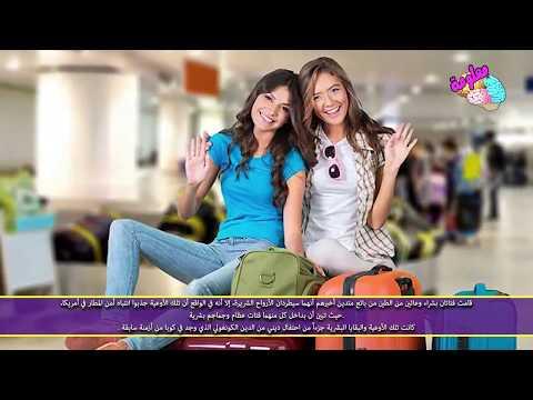 العرب اليوم - شاهد أغرب الأشياء التي حاول المسافرون تهريبها على الطائرة