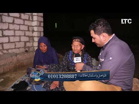 العرب اليوم - شاهد عجوز عمرها 100 عام تطلب الزواج من المذيع