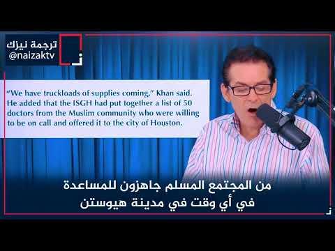 العرب اليوم - مذيع أميركي ينبهر من ردة فعل مسلمي هيوستن