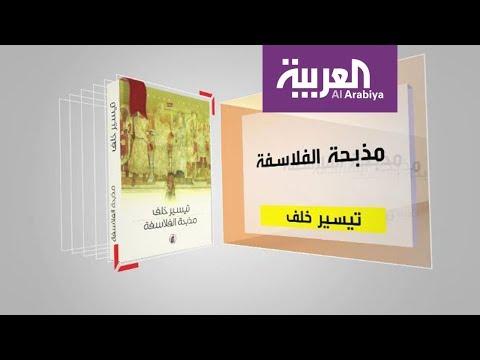 العرب اليوم - برنامج كل يوم كتاب يقدّم مذبحة الفلاسفة