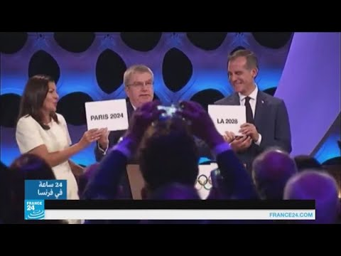العرب اليوم - شاهد باريس تستضيف أولمبياد 2024