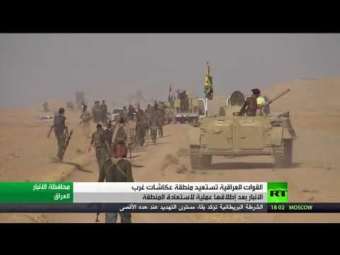 العرب اليوم - شاهد القوات العراقية تستعيد منطقة عكاشات في الأنبار
