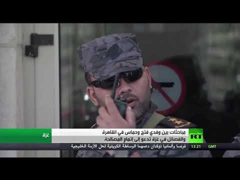 العرب اليوم - ممثلون عن حركتي حماس وفتح يتوجّهون إلى العاصمة القاهرة