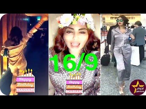 العرب اليوم - شاهد مريم حسين ترقص بالبيجامة في عيد ميلادها