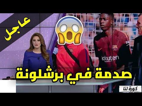 العرب اليوم - شاهد الكشف عن مدة غياب ديمبيلي عن برشلونة بسبب الإصابة