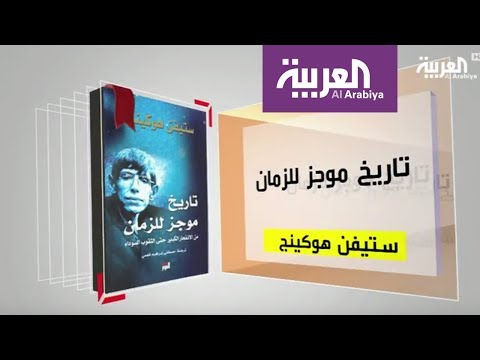 العرب اليوم - شاهد استعرض لكتاب تاريخ موجز للزمان