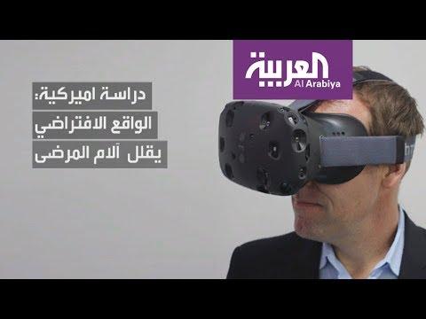 العرب اليوم - شاهد الواقع الافتراضي يساعد في تخفيف الآلام