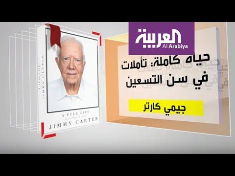 العرب اليوم - شاهد حياة كاملة تأملات في سن التسعين