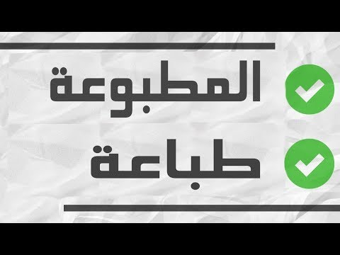 العرب اليوم - شاهد 6 أشياء تقولها بطريقة خاطئة طوال حياتك