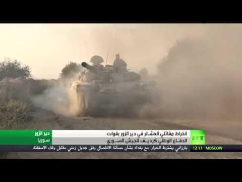 العرب اليوم - شاهد  الجيش السوري يستعيد مناطق جديدة في دير الزور