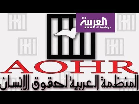 العرب اليوم - شاهد المنظمة العربية لحقوق الإنسان تنفي وجود فرع لها في لندن