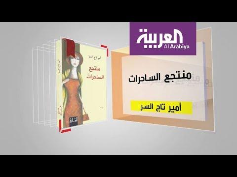 العرب اليوم - شاهد فقرة كل يوم كتاب تقدم منتجع الساحرات