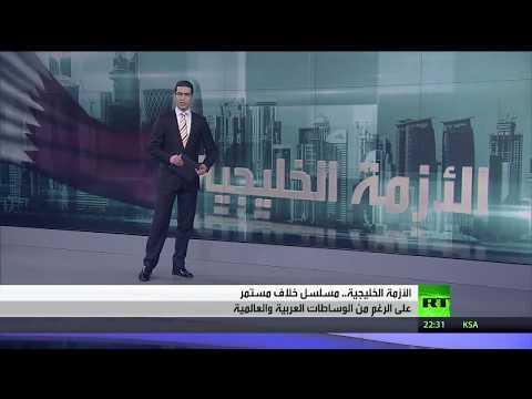 العرب اليوم - شاهد الأزمة الخليجية مسلسل خلاف مستمر دون توقف