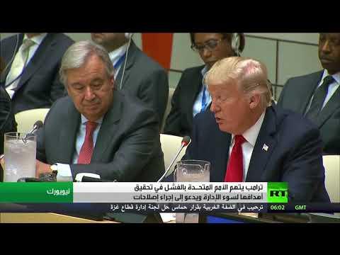 العرب اليوم - ترامب يتهم الأمم المتحـدة بالفشل في تحقيق أهدافها لسوء الإدارة
