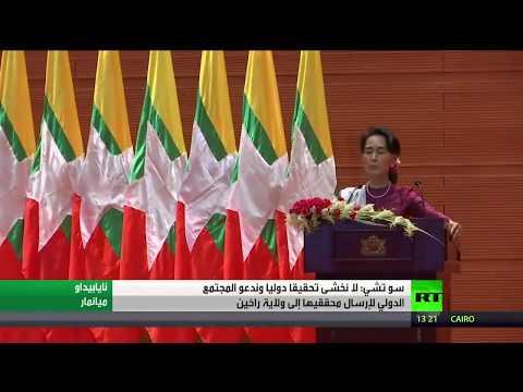 العرب اليوم - ميانمار مستعدة للتعاون مع المجتمع الدولي بشأن الروهينغا