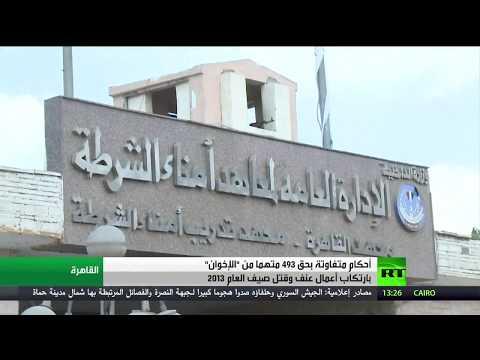 العرب اليوم - أحكام متفاوتة بحق 493 متهما من الإخوان في القاهرة
