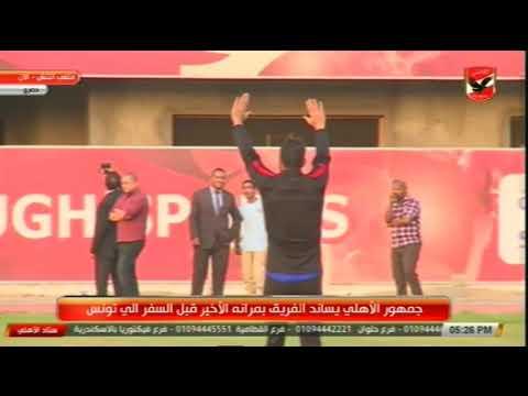العرب اليوم - شاهد تحية جمهور الأهلي لشريف إكرامي قبل السفر