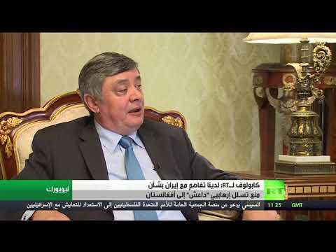 العرب اليوم - شاهد كابولوف يكشف عن تفاهم مع إيران بشأن منع تسلل متطرّفي داعش