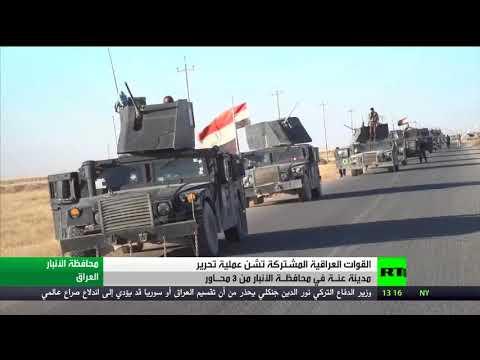 العرب اليوم - شاهد تقدّم في عملية تحرير مدينة عنة في الأنبار العراقية