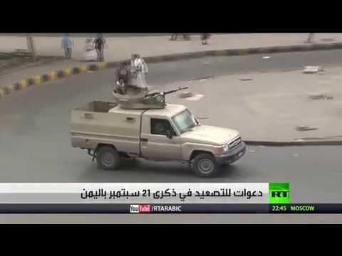 العرب اليوم - شاهد دعوات للتصعيد في ذكرى 21 أيلول في اليمن