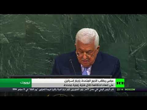 العرب اليوم - عباس يطالب الأمم المتحدة بإجبار إسرائيل على إنهاء احتلالها