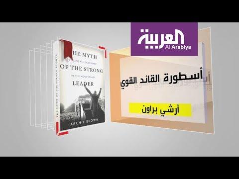 العرب اليوم - شاهد برنامج كل يوم كتاب يقدّم أسطورة القائد القوي
