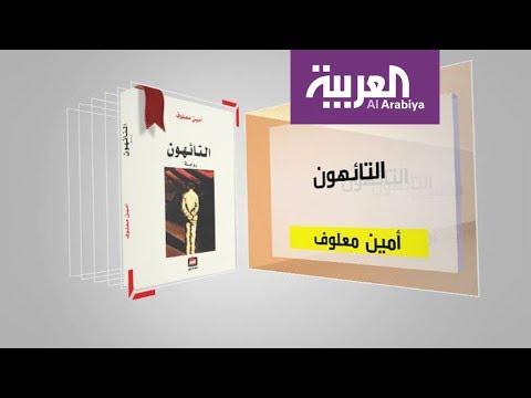 العرب اليوم - بالفيديو  معلومات عت كتاب التائهون لأمين معلوف
