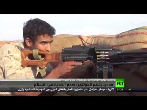 العرب اليوم - بالفيديو  الرئيس اليمني يتهم الحوثيين بعدم الجدية في السلام