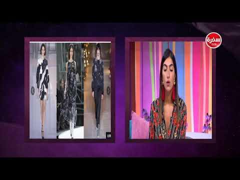 العرب اليوم - شاهد أحدث صيحات الأزياء في عام 2017