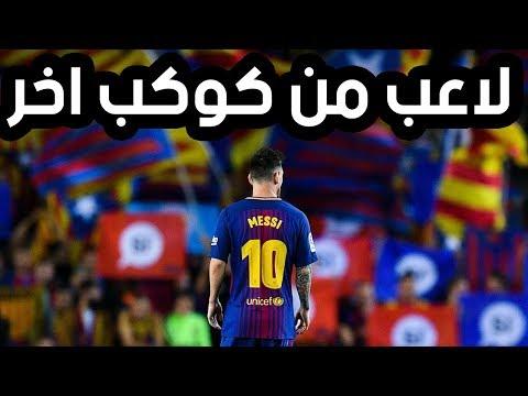 العرب اليوم - أفضل 10 هاتريك للبرغوث ميسي سجّلها طوال مسيرته في كرة القدم