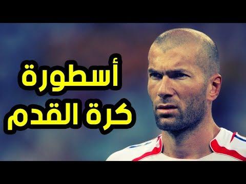 العرب اليوم - شاهد أهداف لا تنسى للأسطورة زين الدين زيدان