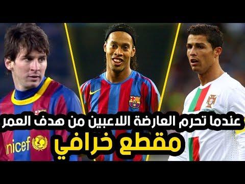 العرب اليوم - افضل 10 أهداف كادت أن تكون الأجمل في تاريخ كرة القدم