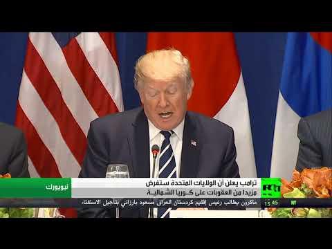 العرب اليوم - أميركا ستفرض مزيدًا من العقوبات على كـوريا الشماليـة
