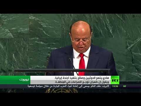 العرب اليوم - شاهد هادي يتّهم الحوثيين وصالح بتنفيذ أجندة إيرانية