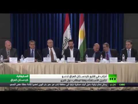 العرب اليوم - شاهد دعوات لتأجيل استفتاء إقليم كردستان العراق