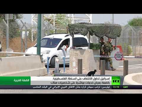 العرب اليوم - شاهد محاولات إسرائيلية للالتفاف على السلطة