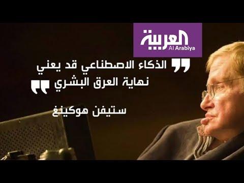 العرب اليوم - شاهد تحديد الخطر الأكبر على البشرية