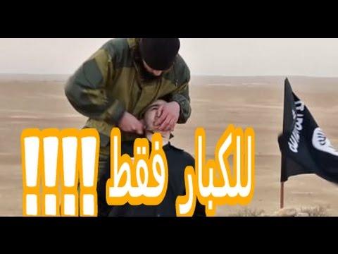 العرب اليوم - شاهد داعش يذبح ضابطًا في المخابرات الروسية بمنطقة القوقاز