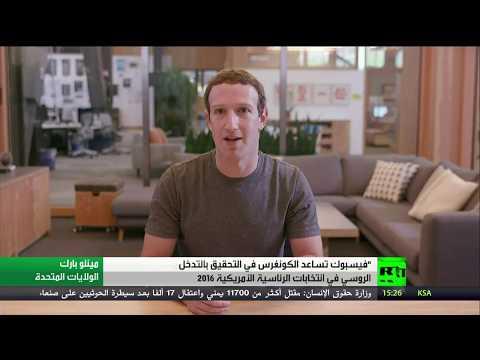 العرب اليوم - شاهد فيسبوك يساعد الكونغرس في التحقيق بالتدخل الروسي في انتخابات 2016