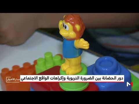 العرب اليوم - شاهد تزايُد الإقبال على دور الحضانة مِن طرف الأسر المغربية