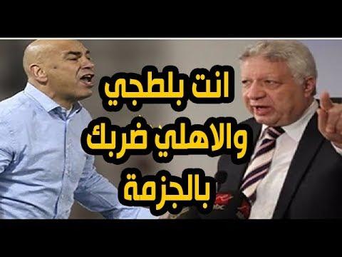 العرب اليوم - شاهد مرتضى منصور يشنّ هجومًا حادًّا على حسام حسن