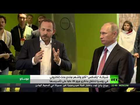 العرب اليوم - شاهد يانديكس الروسية تحتفل بميلادها الـ 20