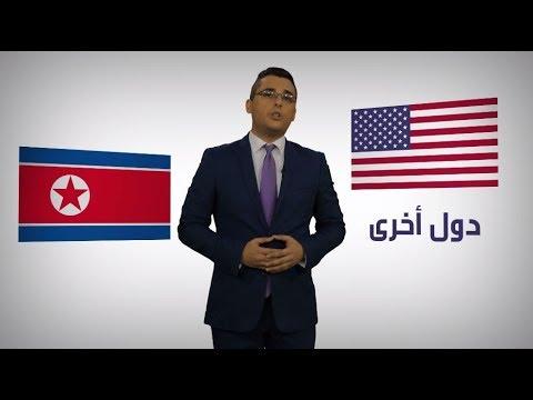 العرب اليوم - شاهد أبرز العقوبات الدولية المفروضة على كوريا الشمالية