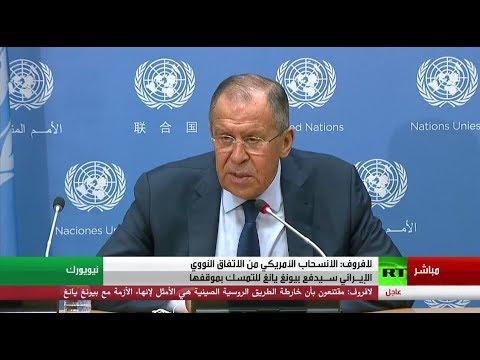 العرب اليوم - شاهد لافروف يكشف الخطوة الأولى بعد دحر التطرّف في سورية