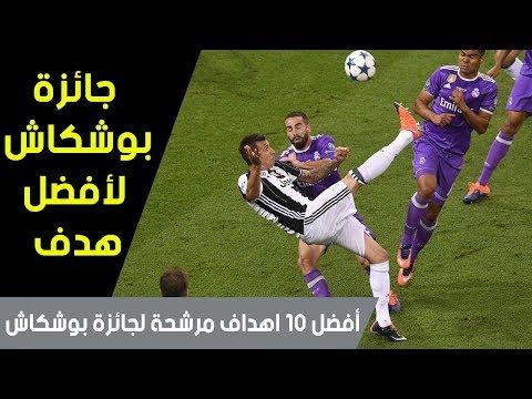 العرب اليوم - شاهد أفضل 10 أهداف مرشحة لجائزة بوشكاش في موسم 20162017
