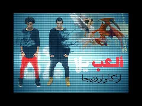 العرب اليوم - مهرجان أوكا وأورتيغا العب يلا يقترب من مليون مشاهدة