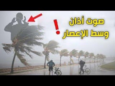 العرب اليوم - 5 أحداث غريبة التقطتها الكاميرات أثناء حدوث إعصار إيرما